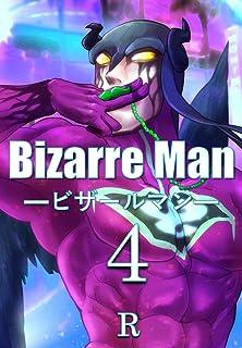 Bizarre Man4: 悪魔が正義に味方する?突如現れた巨大な敵!
