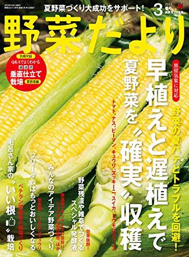 野菜だより2021年3月号 [雑誌]