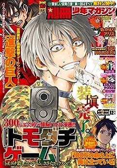 [雑誌] 別冊少年マガジン 2020年12月号