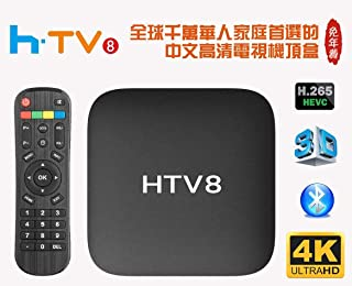 2019 Newest 4K Ultra HD Home tv Box 8 Chinese HK/TW/Live TVBOX HTV5 A2 a3 Upgrade Version Better Faster (h-tv8)