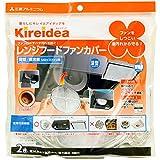三菱アルミニウム Kireideaレンジフードファンカバー シロッコファン用 白 幅24.6cm×奥行1.5cm×高さ29.4cm 2個入