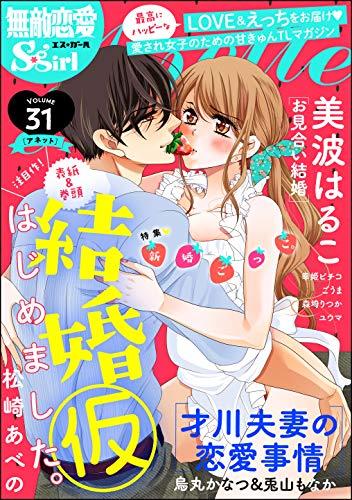 無敵恋愛S*girl Anette Vol.31 新婚ごっこ。 [雑誌]の詳細を見る