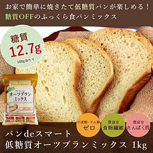 ミックス粉パンdeスマート低糖質オーツブランミックス鳥越製粉1kg