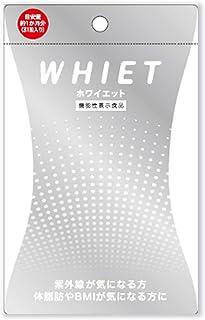 WHIET ホワイエット ボディケア 紫外線対策 サプリ [ 赤パプリカ由来キサントフィル ] 30日分【機能性表示食品:F545】