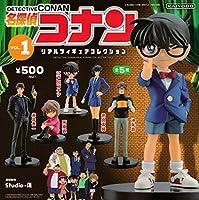 名探偵コナン リアルフィギュアコレクション vol.1 全5種