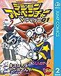 デジモンアドベンチャーVテイマー01 Disc-2 (ジャンプコミックスDIGITAL)