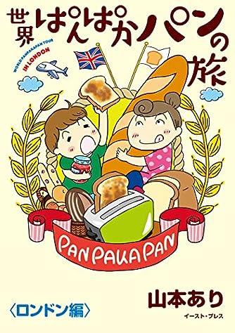 世界ぱんぱかパンの旅 <ロンドン編> (コミックエッセイの森)
