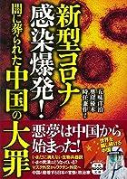 新型コロナ感染爆発! 闇に葬られた中国の大罪