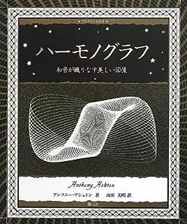 ハーモノグラフ:和音が織りなす美しい図像 (アルケミスト双書)