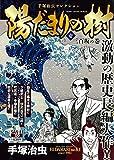 陽だまりの樹 1(三百坂の巻) (SAN-EI MOOK 手塚治虫セレクション)