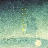 いにしへを Nippon-no-Kokoroシリーズ Vol.5