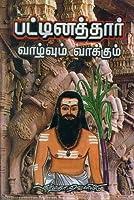 Pattinathar Vaazhvum Vaakkum