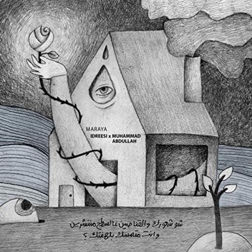 Idreesi & Muhammad Abdullah