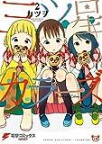 三ツ星カラーズ2 (電撃コミックスNEXT)