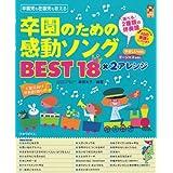 保カリBOOKS(15)卒園のための感動ソング BEST18x2アレンジ (保カリBOOKS 15)
