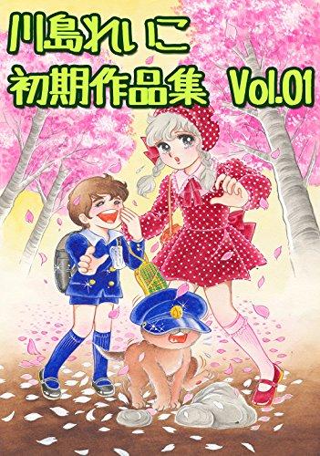 The Early Works of Reiko Kawashima Vol01 (Japanese Edition)