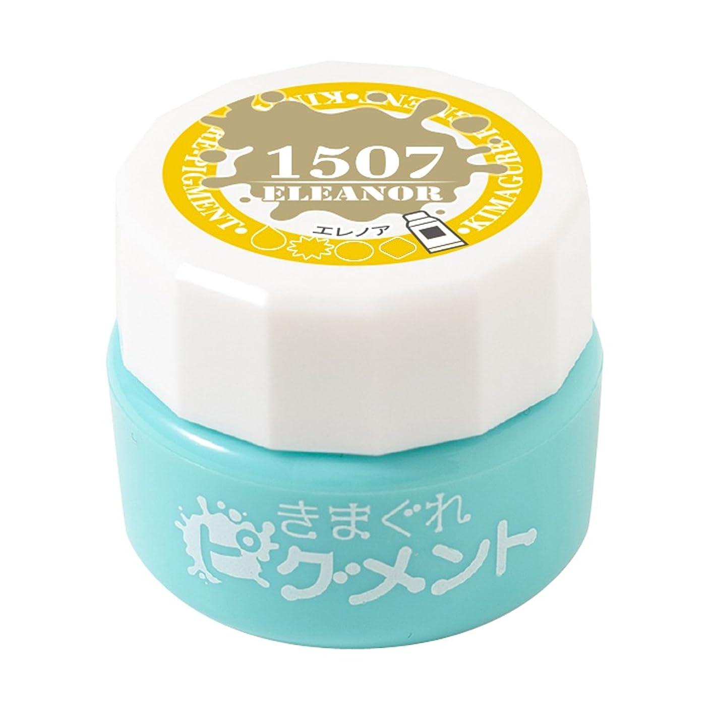 フルーツ野菜揺れる臨検Bettygel きまぐれピグメント エレノア QYJ-1507 4g UV/LED対応