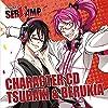 キャラクターCD「 SERVAMP - サーヴァンプ -」Vol.5:椿& ベルキア【イベント優先販売申込券付】