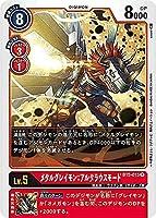 デジモンカードゲーム BT5-015 メタルグレイモン:アルタラウスモード (R レア) ブースター バトルオブオメガ (BT-05)