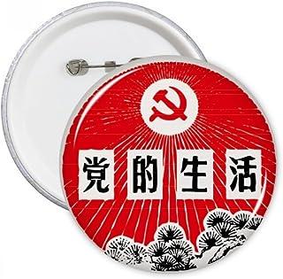 Pin badge Emblème du Parti Communiste chinois broches rondes Bouton Vêtements Décoration 5pcs Cadeau L