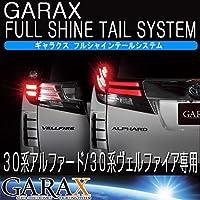 GARAX(ギャラクス) フルシャインテールシステム 30アルファード/30ヴェルファイア AL-FST-30