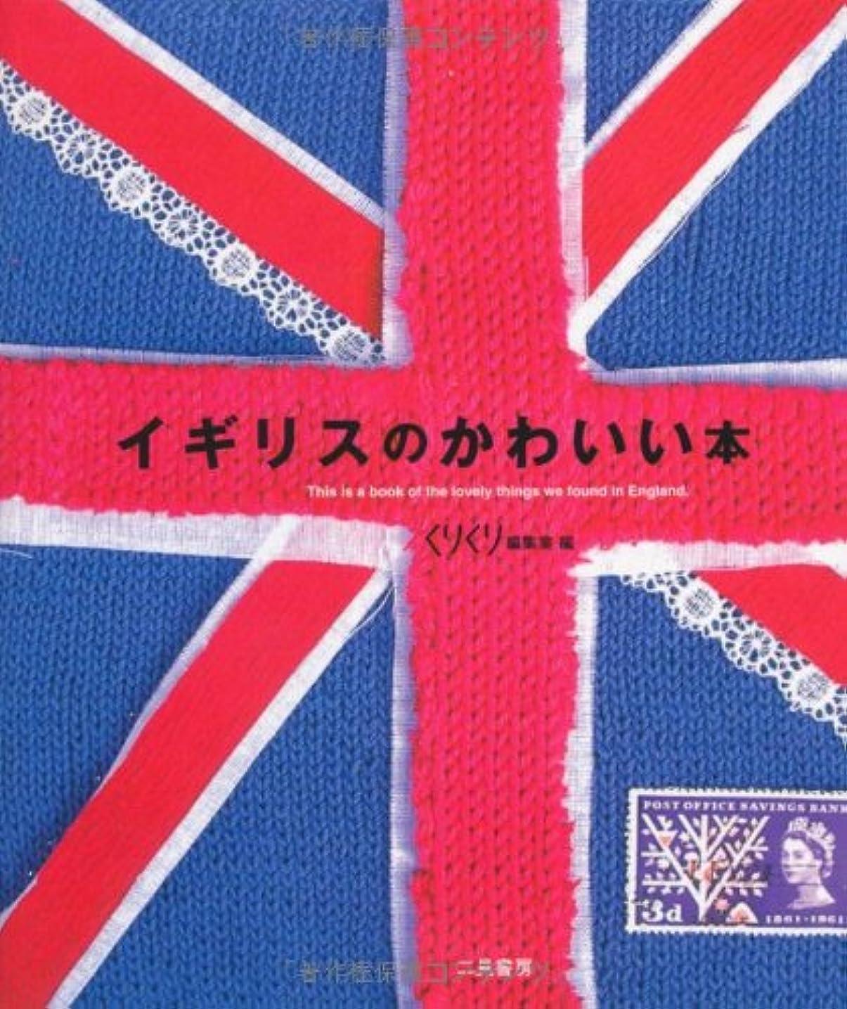 へこみ盲目冷凍庫イギリスのかわいい本