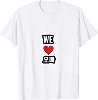 We Love Oppa KPOP Fan Support T-Shirt