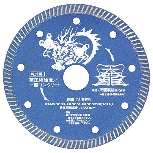 天龍製鋸 ダイヤモンドカッター 青龍 高圧縮強度/一般コンクリート(造園・電設) 外径125mm T5-BWR