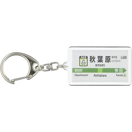 JR東日本山手線「秋葉原」キーホルダー Ver.2