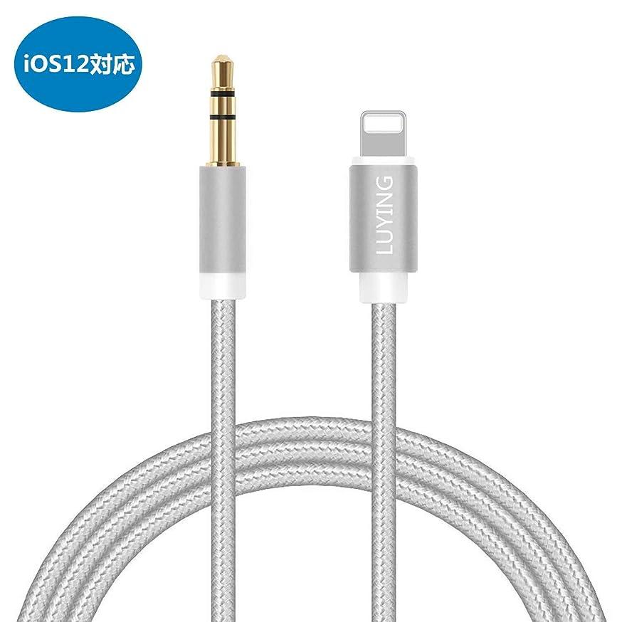 押す彼らはアジアiPhone オーディオケーブル 車載用 lightning 3.5mm ケーブルAUX 端子接続 車載用オーディオケーブル ライトニングケーブル 変換 iOS11以上対応可能 音楽再生 iPhone X/8/8plus7/7 plus/6 plus/6s/iPad/iPodなど対応