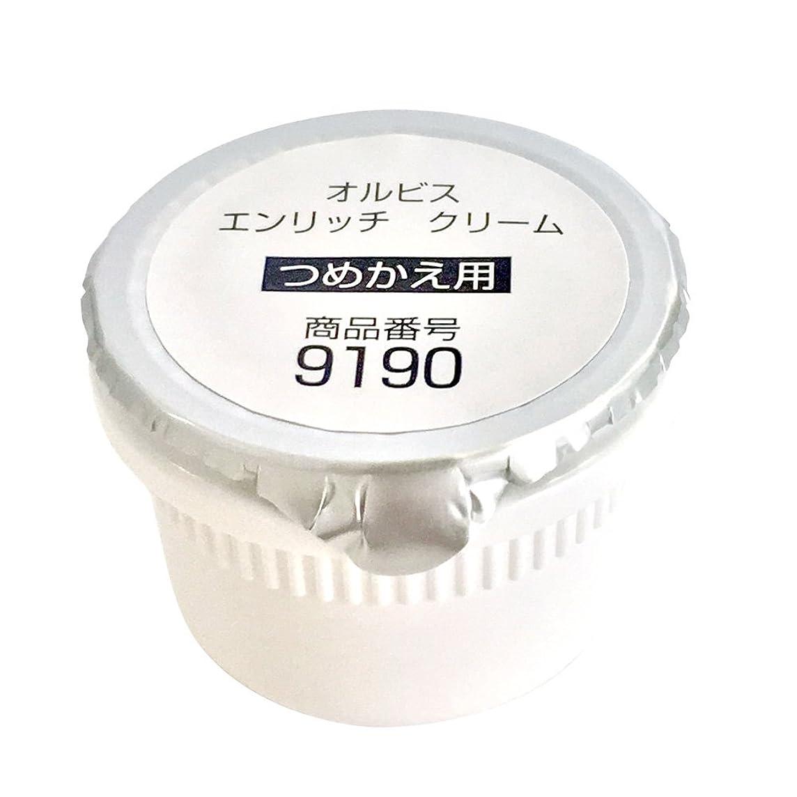 節約する塗抹ところでオルビス(ORBIS) エンリッチ クリーム 詰替 30g ◎エイジングケアクリーム◎
