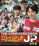 コンフィデンスマンJP 運勢編 Blu-ray[Blu-ray/ブルーレイ]