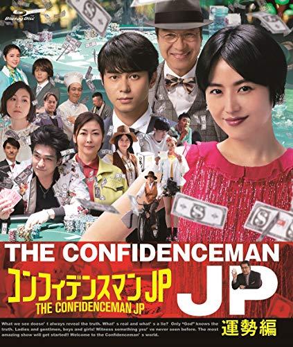 【Amazon.co.jp限定】コンフィデンスマンJP 運勢編 Blu-ray(メガジャケ付)