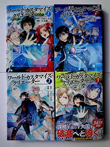 ワールド・カスタマイズ・クリエーター コミック 1-4巻セット
