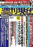 週刊現代 2020年5月2日・9日号 [雑誌]