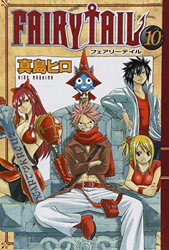 FAIRY TAIL(10) (講談社コミックス)