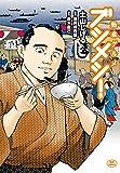 勤番グルメ ブシメシ! (SPコミックス)