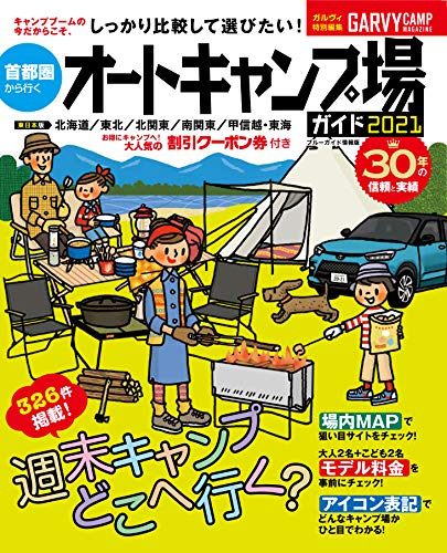 首都圏から行くオートキャンプ場ガイド2021 (ブルーガイド情報版)