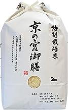 「京の宮御膳」特別栽培米 京都府丹後産コシヒカリ :【精米】 5kg令和元年産