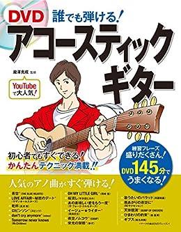 [瀧澤克成]のDVD 誰でも弾ける! アコースティックギター【DVD無しバージョン】
