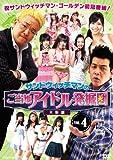 サンドウィッチマンのご当地アイドル発掘団 VOL.4 大阪編[DVD]
