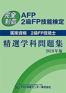 AFP・2級FP技能検定 精選学科問題集 2018年版
