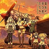 【Amazon.co.jp限定】TVアニメ『荒野のコトブキ飛行隊』エンディング主題歌「翼を持つ者たち」 (デカジャケット付)