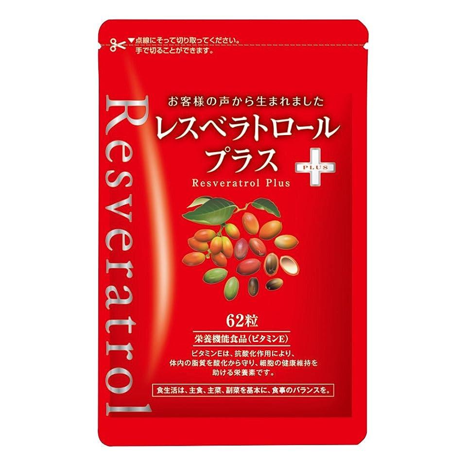 意気消沈した回想歯レスベラトロール プラス 62粒袋入/Resveratrol Plus <62 tablets> In a bag