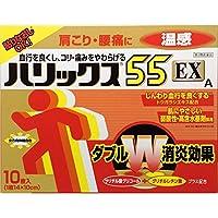 【第3類医薬品】ハリックス55EX温感A 10枚 ×8