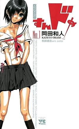 すんドめ No.1 (ヤングチャンピオン・コミックス)