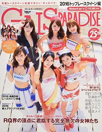 GALS PARADISE―2016トップレースクイーン編 (SAN-EI MOOK)