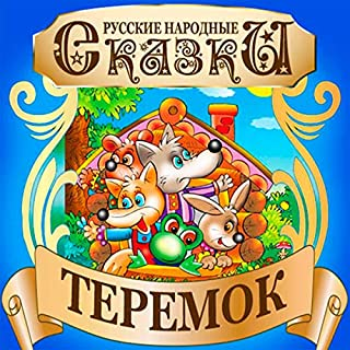 Mansion (Teremok) [Russian Edition] audiobook cover art