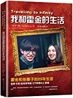 Travelling to Infinity (Chinese Edition)