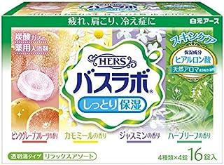 薬用入浴剤 HERS バスラボ しっとり保湿 リラックスアソート 4種類×4錠入 [医薬部外品]